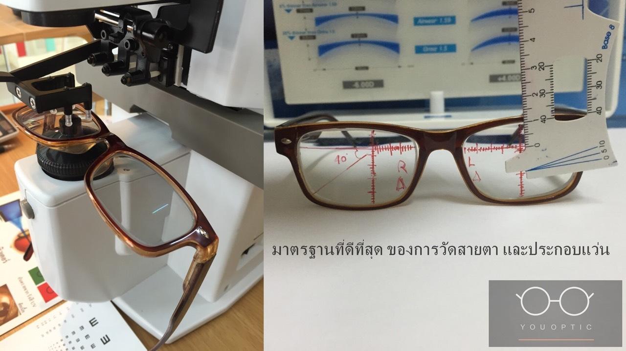 การตรวจวัดสายตา การประกอบแว่นสายตา โดยมาตราฐานระดับสากล สำหรับผู้ต้องการ แว่นสายตาที่ดีที่สุดสำหรับการประกอบแว่นโดยผู้เชี่ยวชาญนั้นส่งผลดีต่อคนที่ตัดแว่นสายตา เพราะจะช่วยแก้ปัญหาสายตาของผู้มีปัญหาสายตาได้ตรงจุด