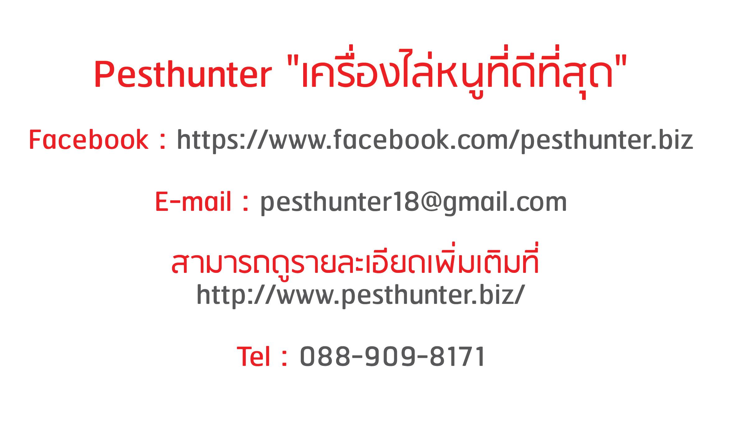 http://pestrepel.lnwshop.com/