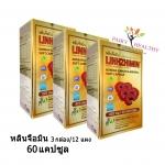 Linhzhimin (หลิน จือ มิน) เจลเห็ดหลินจือแดงเข้มข้น ราคา 800 บาท ส่งฟรี EMS (3 กล่องเล็ก 60 แคปซูล)