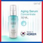 Sena aging serum concentrate เซน่า เซรั่ม เข้มข้น 50 ml ราคา 940 บาท ส่งฟรี