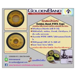 Golden Band PTFE Tape เทปพันเกลียวคุณภาพสูง ทนความร้อน ทนแรงดัน ทนเคมีรุนแรง เช่น ท่อเบนซิน ท่อออกซิเจน ท่อน้ำมัน ท่อไอน้ำ ท่อลม ป้องกันสนิม ป้องกันเกลียวตาย www.linlada.12market.com