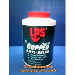 LPS Copper Anti-Seize สารหล่อลื่นป้องกันการจับติด ผสมทองแดง ป้องกันการจับติด สีทองแดง ที่มีการปกป้องสูง ติดแน่น ทนความร้อนได้ถึง 982 oC โทร.091-2358160 มณีรัตน์