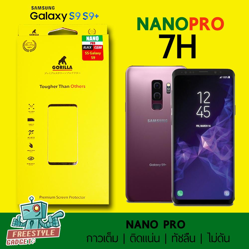 Gorilla Nano Pro 7H - ฟิล์ม Samsung Galaxy S9 , S9 Plus [ กาวเต็ม ]