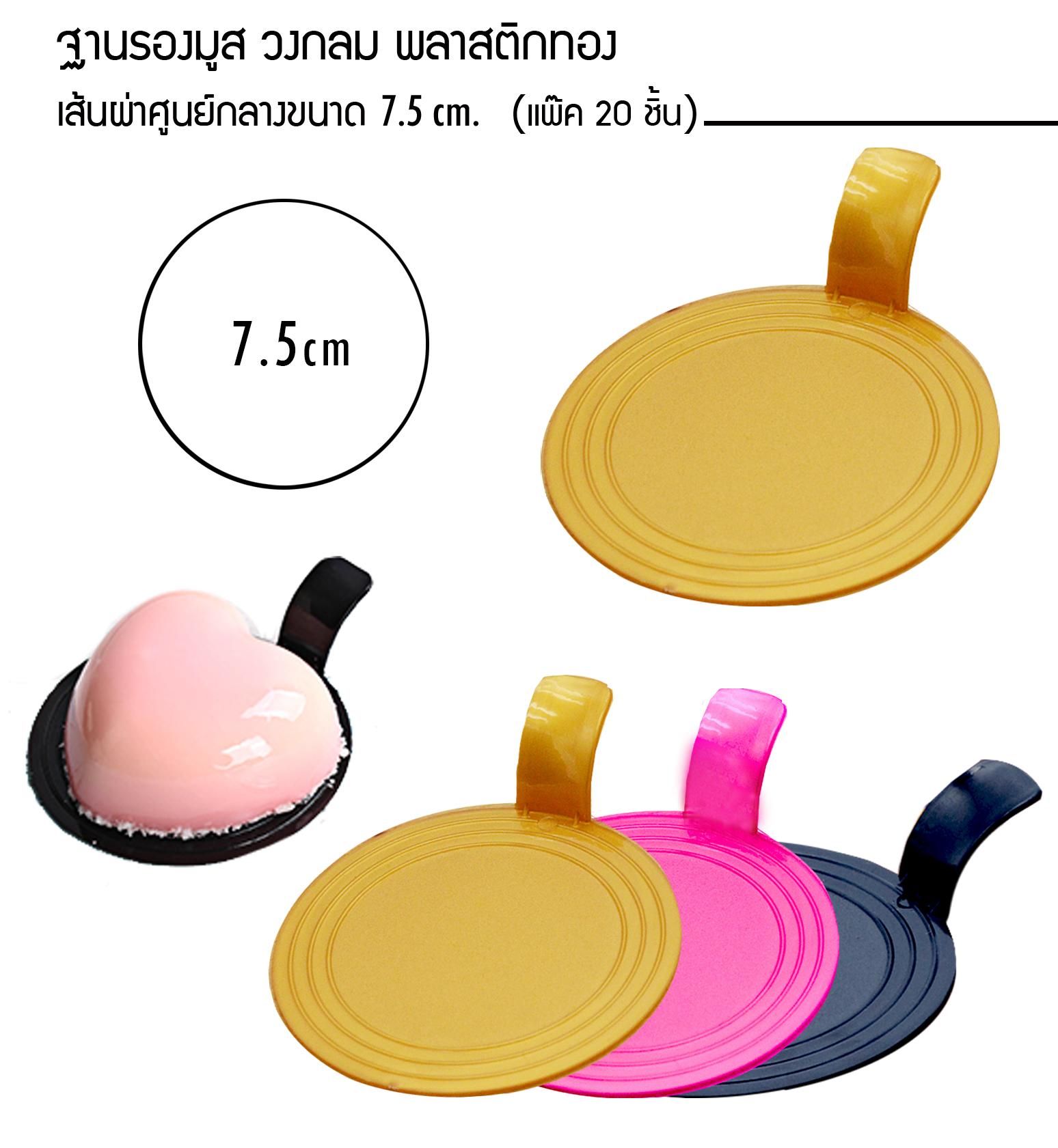 ฐานรองมูส กลม พลาสติกสีทอง แพ๊ค20 ชิ้น (7.5 cm.)