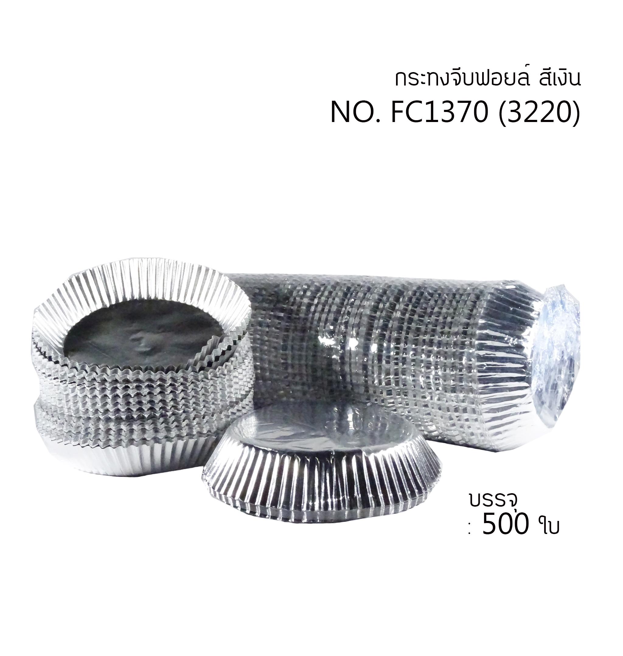 กระทงจีบฟอยล์ NO. FC1370 (3220) สีเงิน 500ใบ
