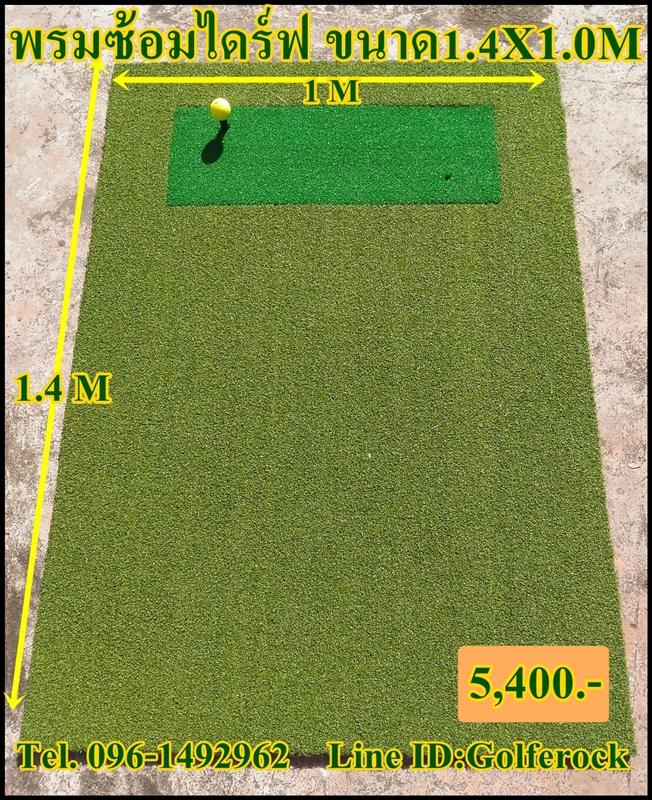 พรมซ้อมไดร์ฟ ขนาด 1.5x1.2 เมตร