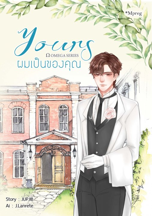 OMEGA SERIES : Your ผมเป็นของคุณ