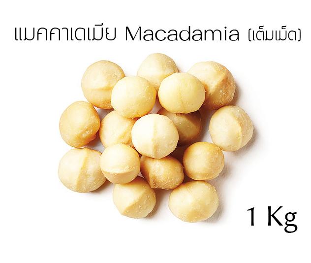 แมคคาเดเมีย Macadamia 1 Kg