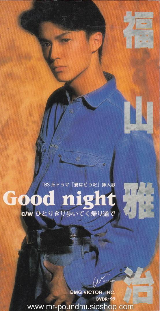 Masaharu Fukuyama - Good Night (グッドナイト)