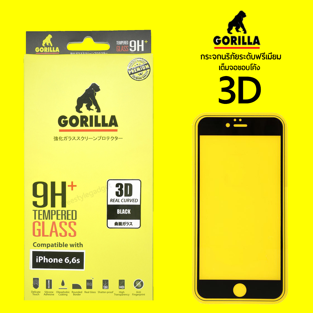 Gorilla Tempered Glass Real Curved 3D - กระจกนิรภัยระดับฟรีเมี่ยม iPhone 6 / 6S - ( ขอบโค้งพิเศษ )