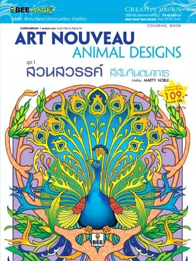 Art Nouveau Animal Design หนังสือฝึกสมาธิและบำบัดความเครียดด้วยศิลปะ