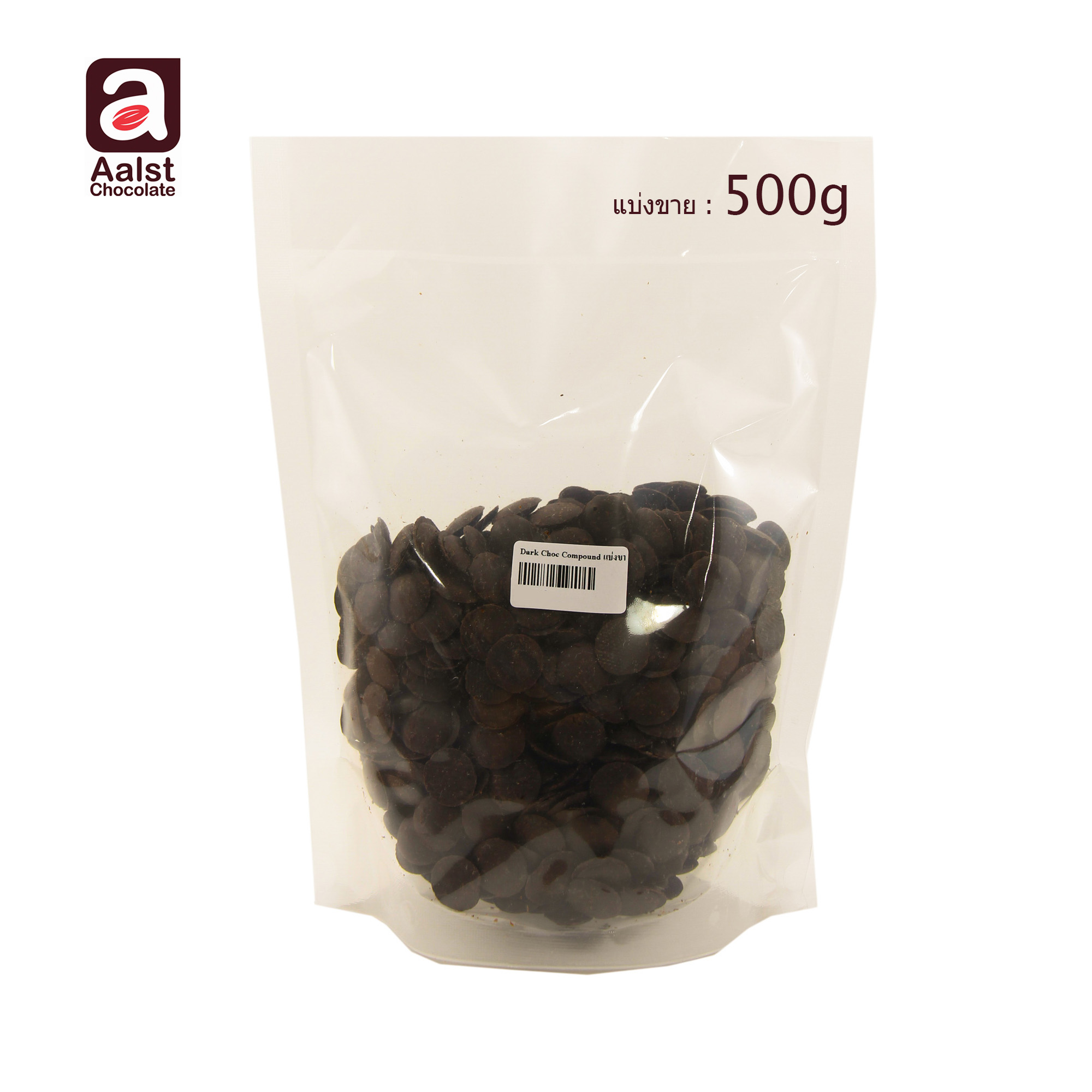 Aalst Dark Choc Compound แบ่งขาย 500 g