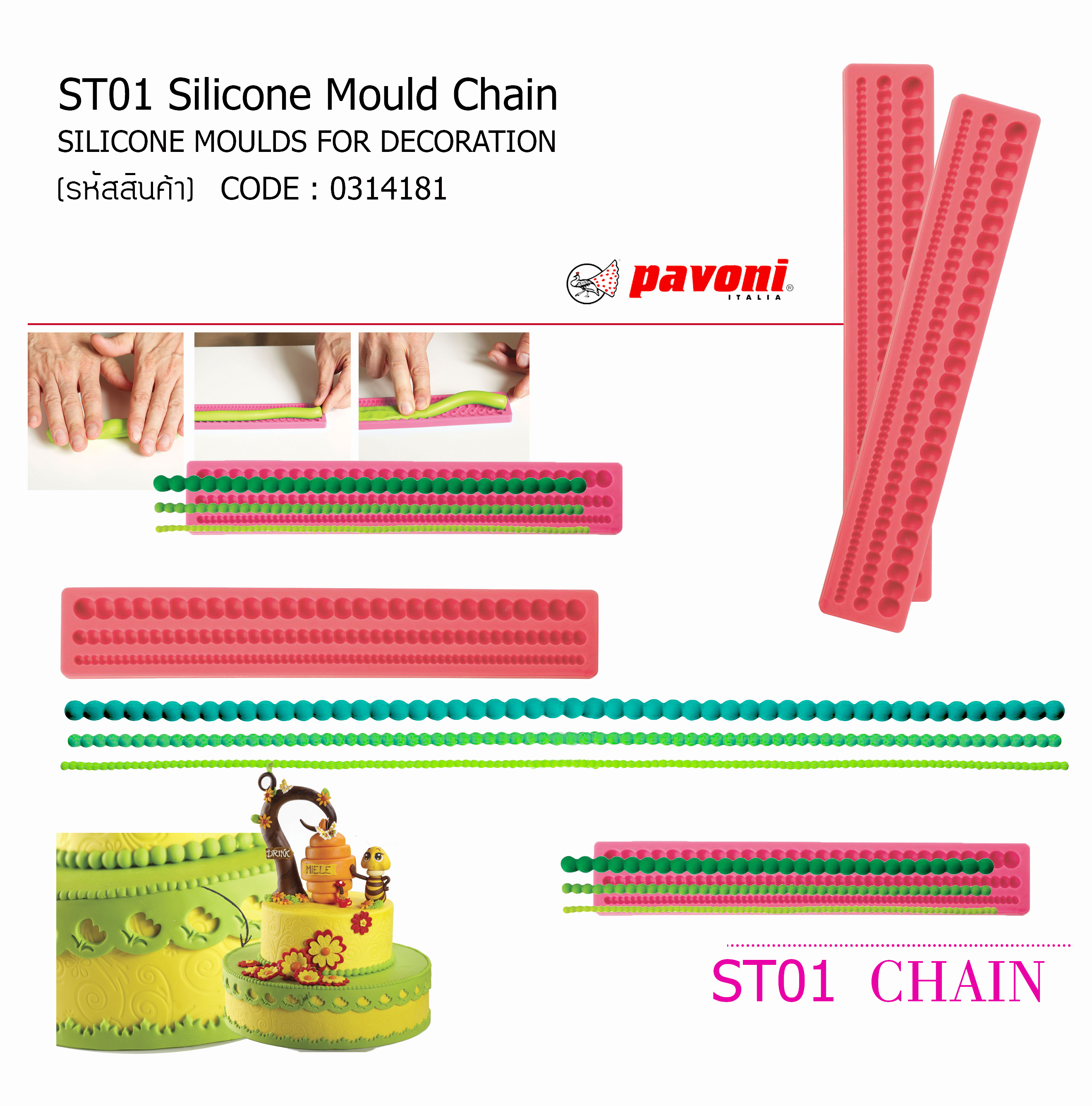 ST01 Silicone Mould Chain
