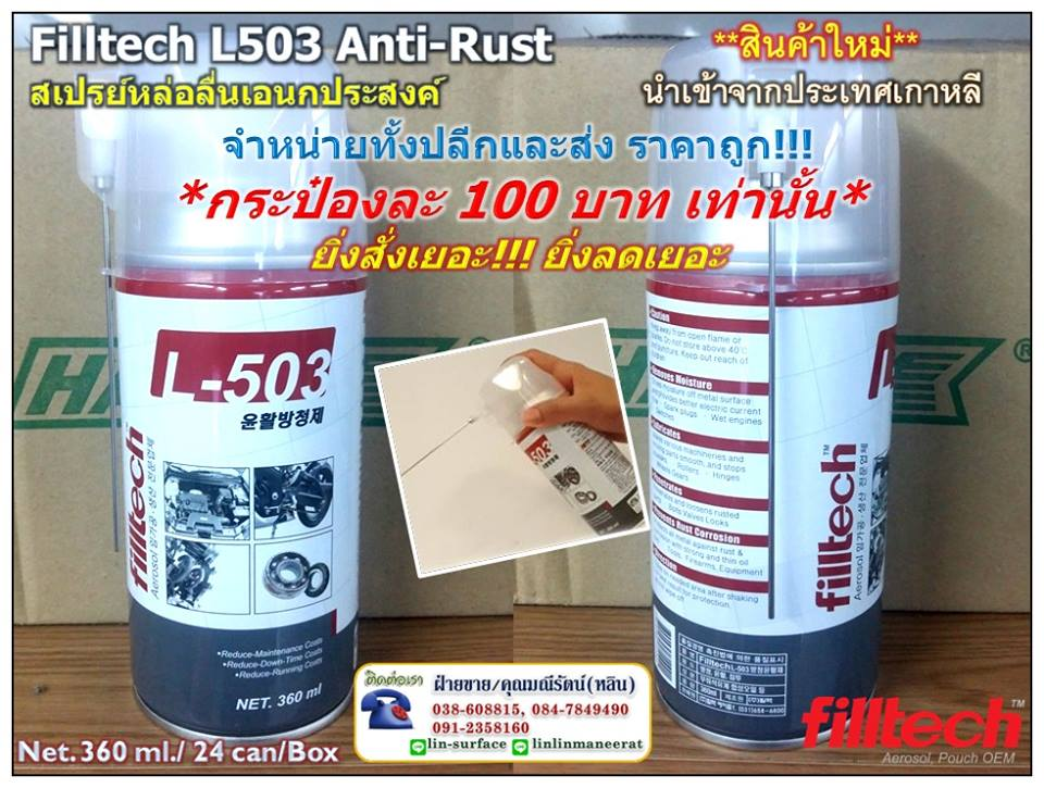 Filltech L-503 สเปรย์หล่อลื่นป้องกันสนิม ป้องกันความชื้น คลายน๊อต คลายเกลียว (Tel.084-7849490 คุณมณีรัตน์)