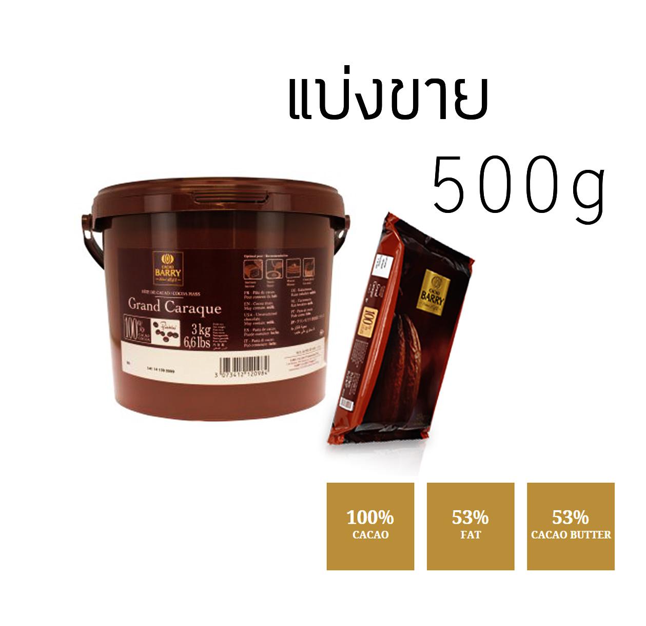 Cacao Barry Grand Caraque 100% (Coco paste) แบ่งขาย 500 g