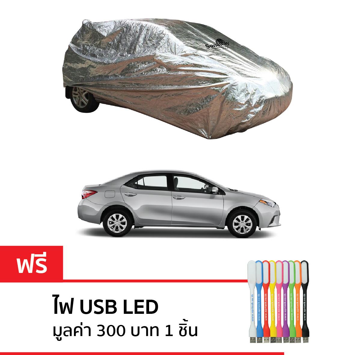 New Sunaway ผ้าคลุมรถกันร้อน 100% (สำหรับรถเก๋ง M-เต็มคัน)