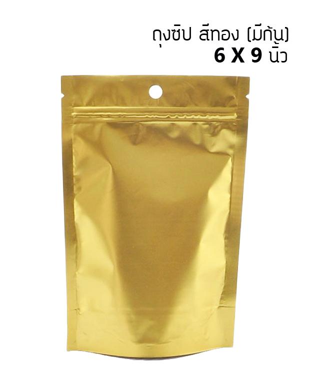 ถุงซิบ 6x9 นิ้ว สีทองมีก้นตั้งได้ (1*25)