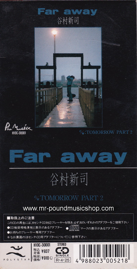 Shinji Tanimura - Far Away / Tomorrow Part 2
