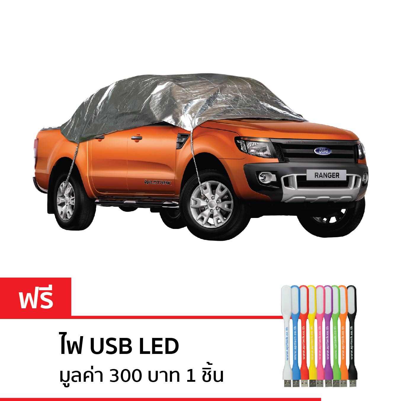 New Sunaway ผ้าคลุมรถกันร้อน 100% (สำหรับกระบะ-ครึ่งคัน)