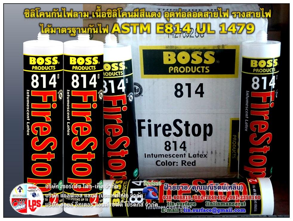 BOSS 814 Silicone Fire Stop ซิลิโคนกันไฟ หน่วงไฟ ป้องกันไฟลาม ยึดเกาะฉนวนหุ้มสายไฟ อุดขอบท่อที่ลอดผ่านช่องพื้น เพื่อป้องกันการลามของไฟ