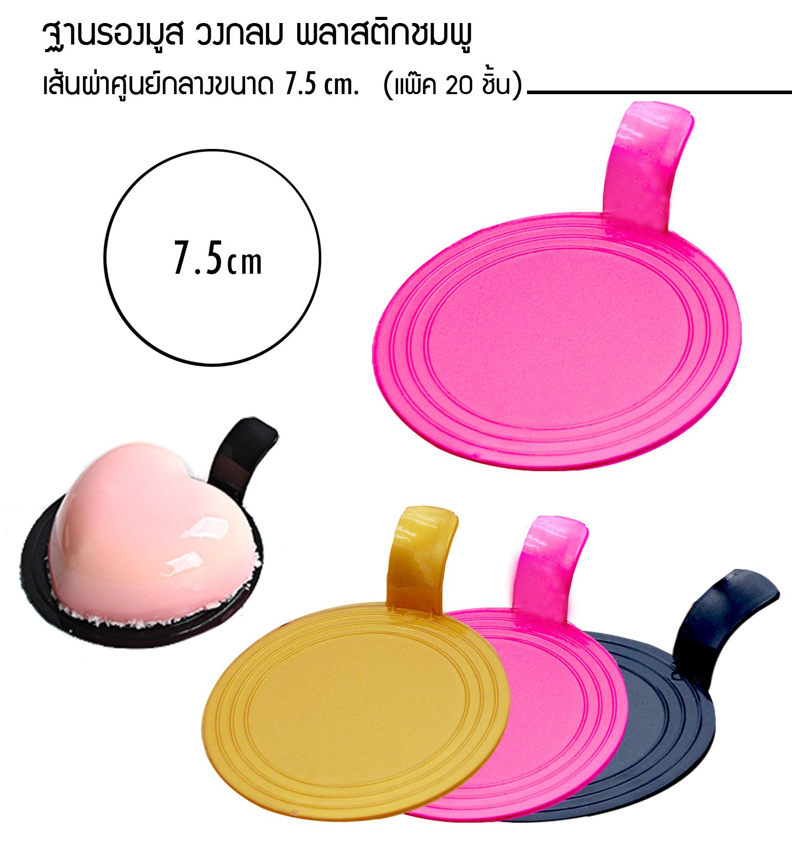 ฐานรองมูส กลม พลาสติกสีชมพู แพ๊ค20 ชิ้น (7.5 cm.)