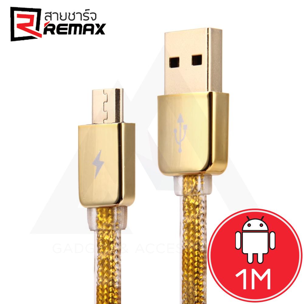 Remax Gold Safe Speed - สายชาร์จ Micro - USB