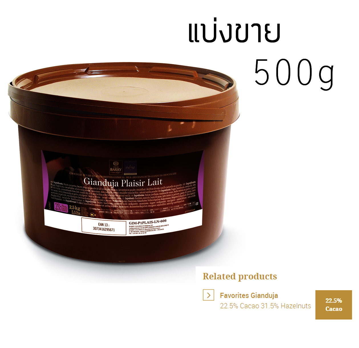 Cacao Barry Gianduja Plaisir : แบ่งขาย 500 g