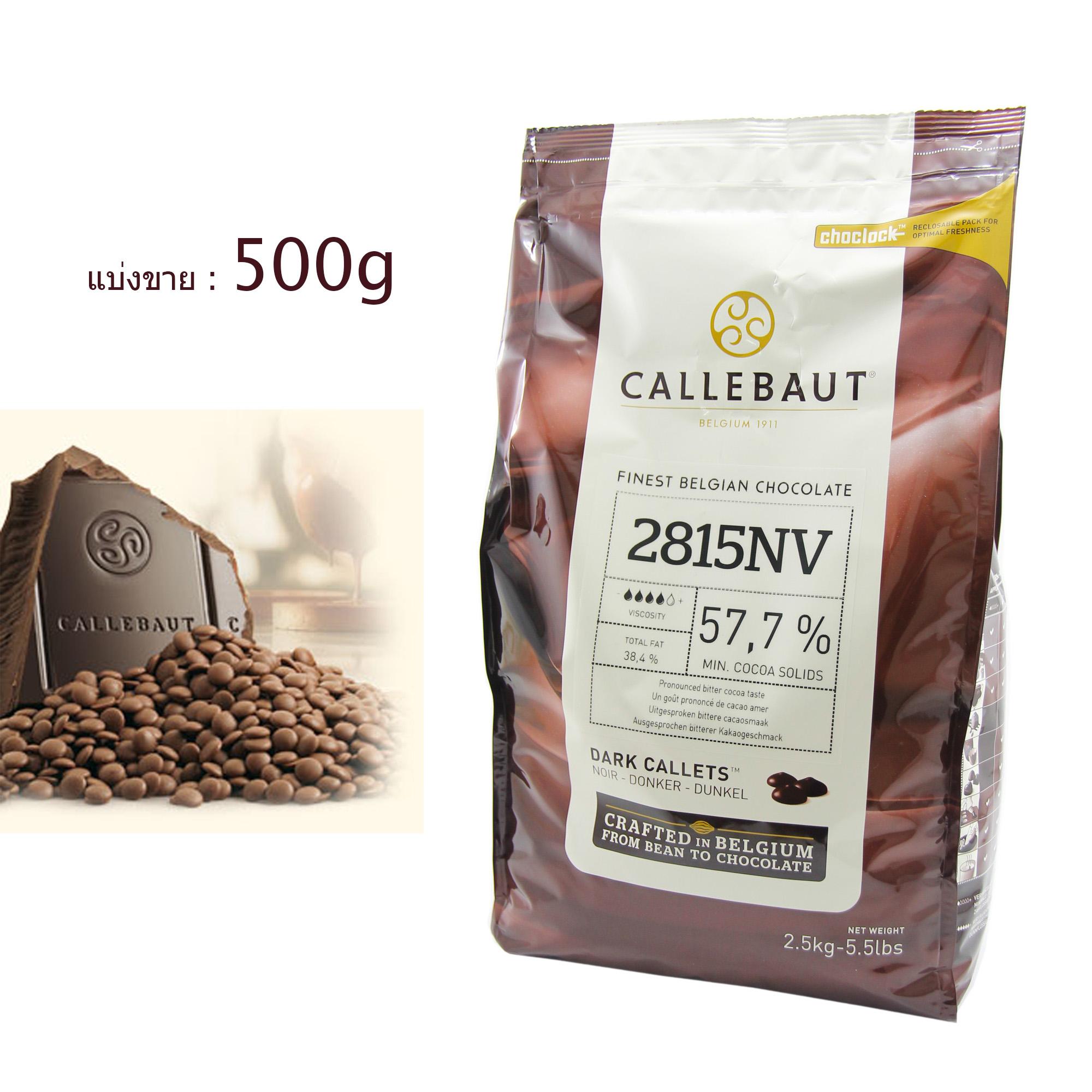 Callebuat Dark Choc 57.7% แบ่งขาย 500 g