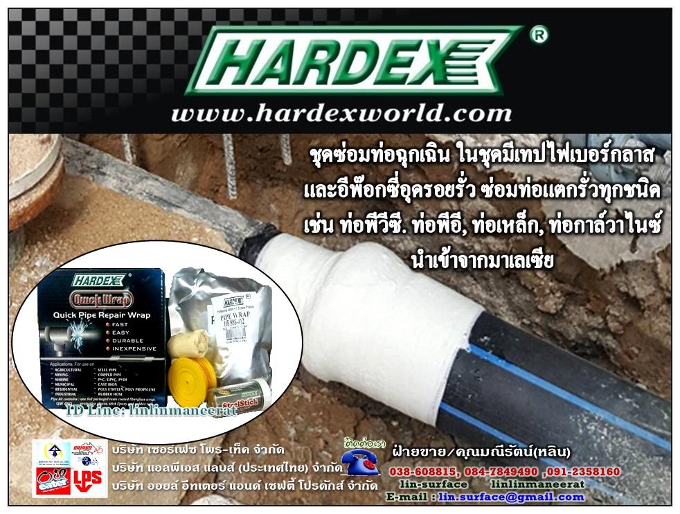 Hardex Quick Pipe Wrap เทปซ่อมท่อรั่ว ชุดวัสดุซ่อมท่อรั่วซึม ท่อแตกร้าวฉุกเฉิน นำเข้าจากมาเลเซีย ซ่อมท่อได้ทุกชนิด ใช้งานเองได้ง่าย