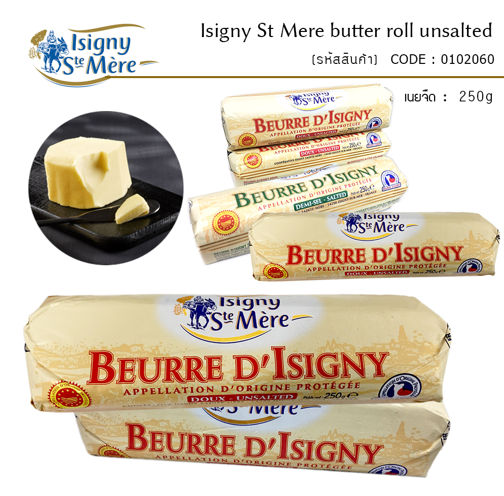 Isigny St Mere butter roll unsalted (เนยจืด)250 g.