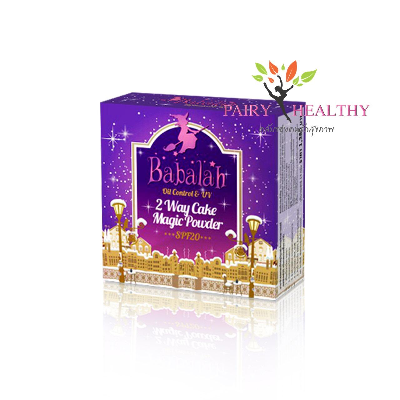 แป้ง Babalah สูตร Oil Control & UV 2Way Cake Magic Powder SPF20 [#02ผิวสองสี] ปริมาณสุทธิ 14 g. ราคา590 บาท ส่งฟรี