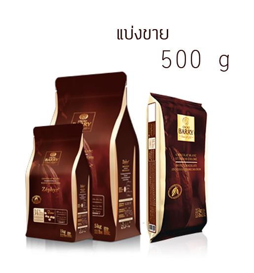 Cacao Barry White Chocolate Zephyr 34% แบ่งขาย 500 g