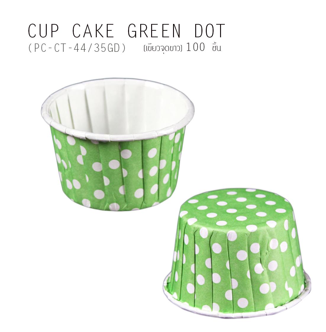 PC-CT-44/35GD CUP CAKE GREEN DOT (เขียวจุดขาว) 100 ชิ้น