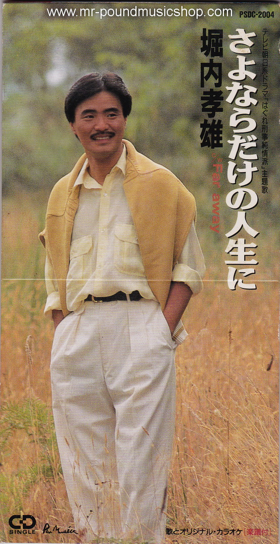 Takao Horiuchi - In the Life of Only Goodbye / Far Away