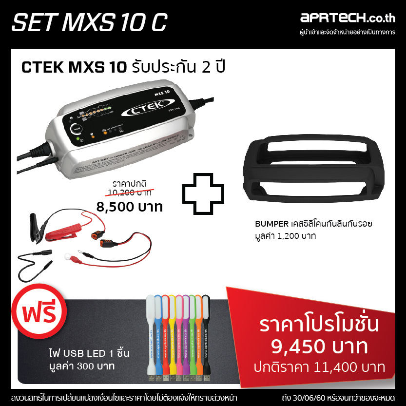 SET : MXS 10 สำหรับมืออาชีพ ชาร์จเร็วขึ้น 2 เท่า C (MXS 10 + Bumper)