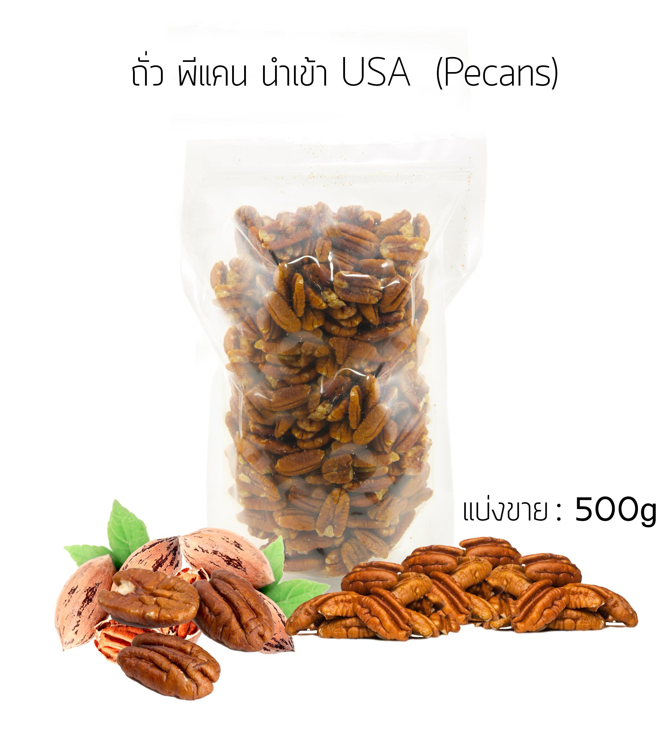 ถั่วพีแคน นำเข้า USA (pecans ) 500 g