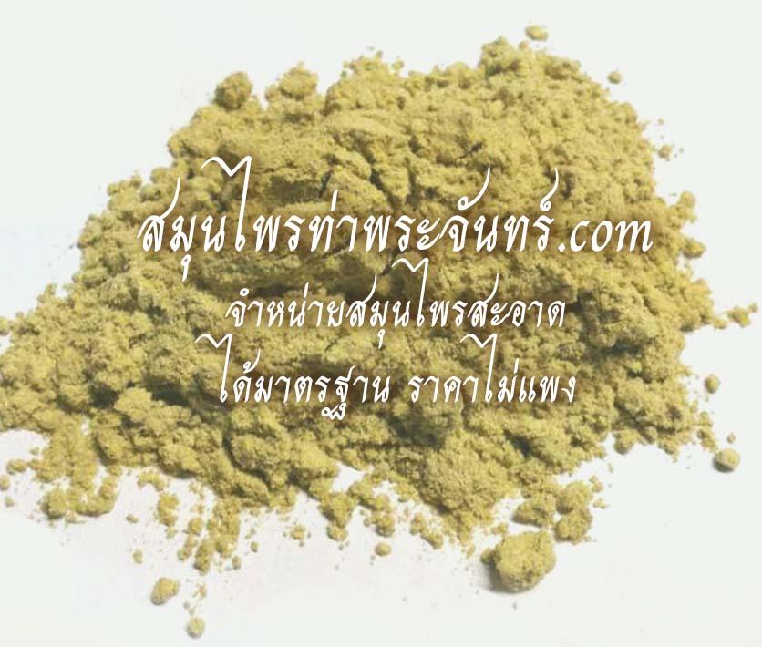 ผงพริกไทยขาว แท้ 100%