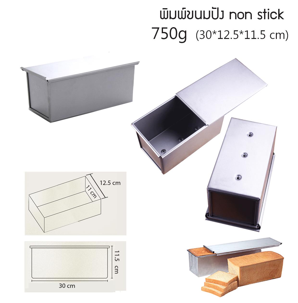 พิมพ์ขนมปัง non stick 750g (30*12.5*11.5 cm)