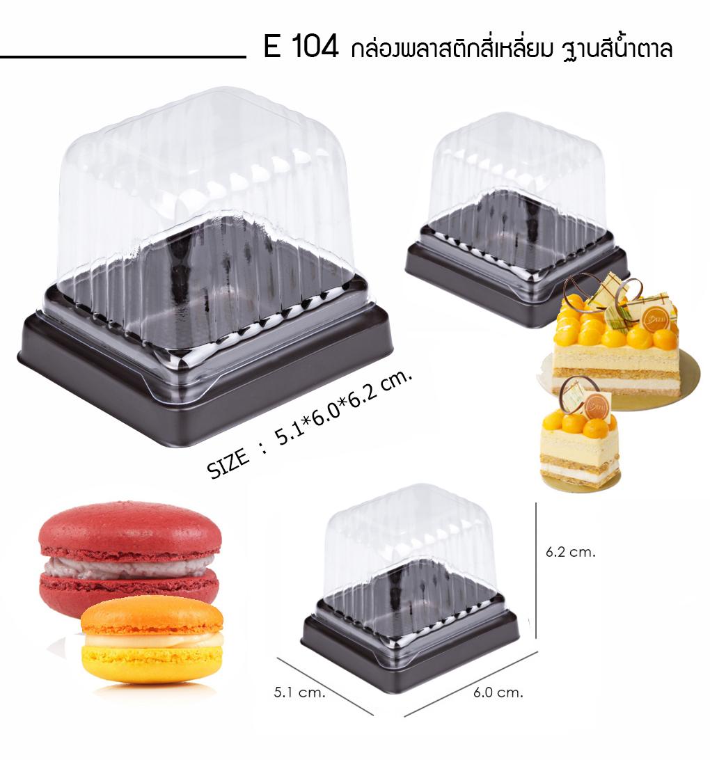 กล่องพลาสติก E104 ฝาใสฐานน้ำตาล / แพ๊ค 50 ใบ