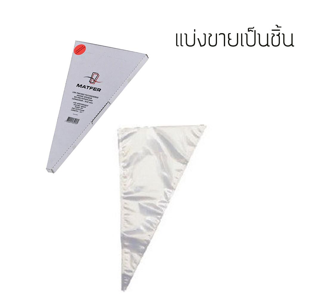 Matfer Disposable piping bag (แบ่งขาย)