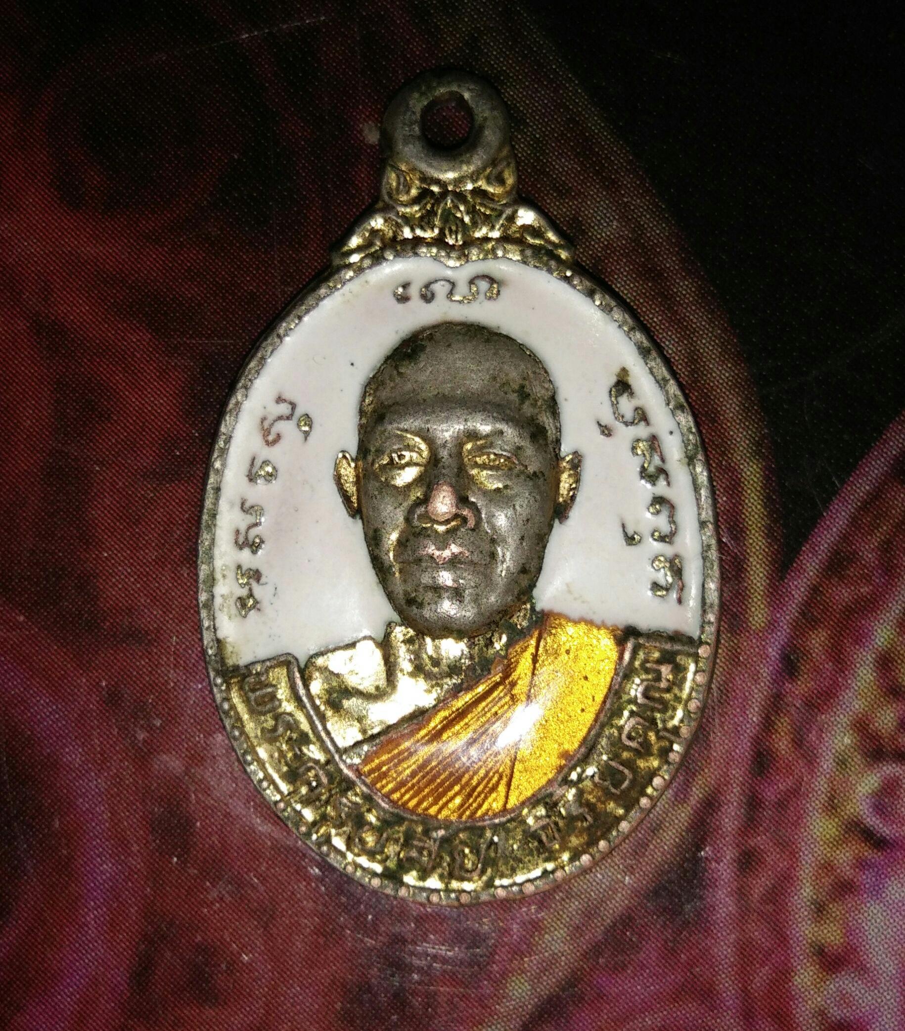เหรียญหลวงพ่อโอดวัดจันเสน รุ่นพิเศษปี2525