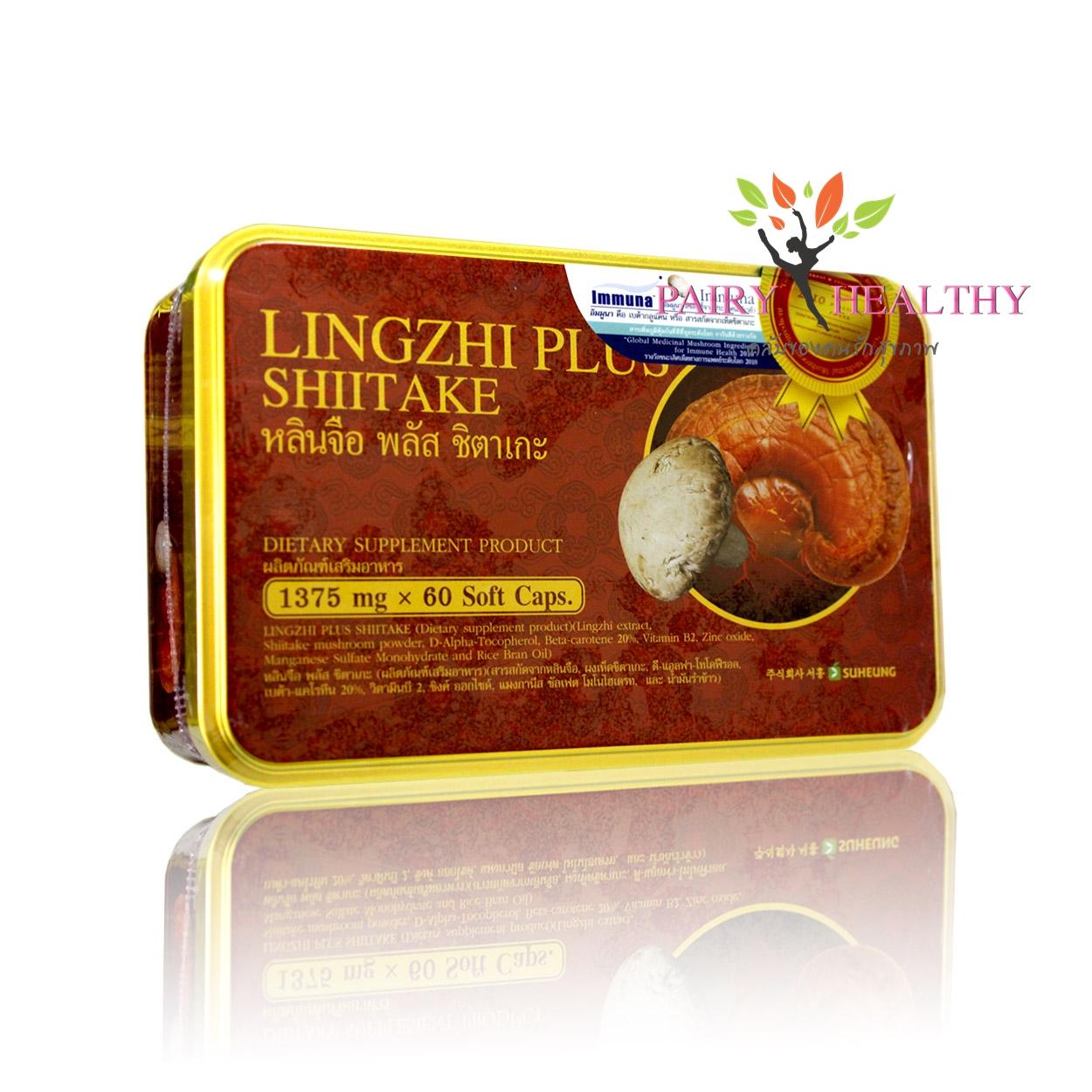 Lingzhi Plus Shiitake หลินจือ พลัส ชิตาเกะ บรรจุ 60 แคปซูล ราคา 725 บาท ส่งฟรี EMS