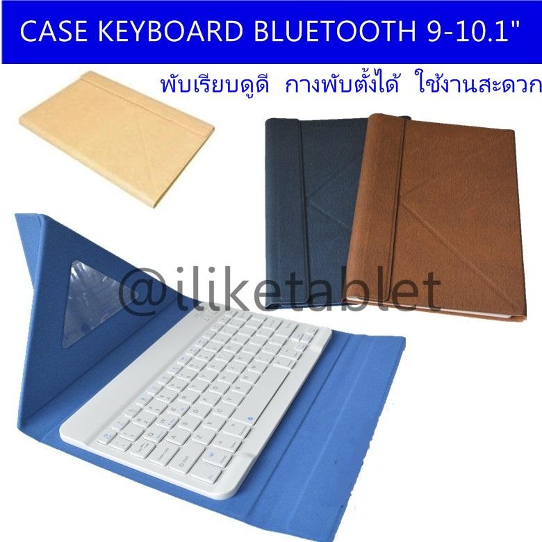 Keyboard Bluetooth พร้อมเคสพับวางตั้งได้ สำหรับแท็บเล็ต 7-8 นิ้ว
