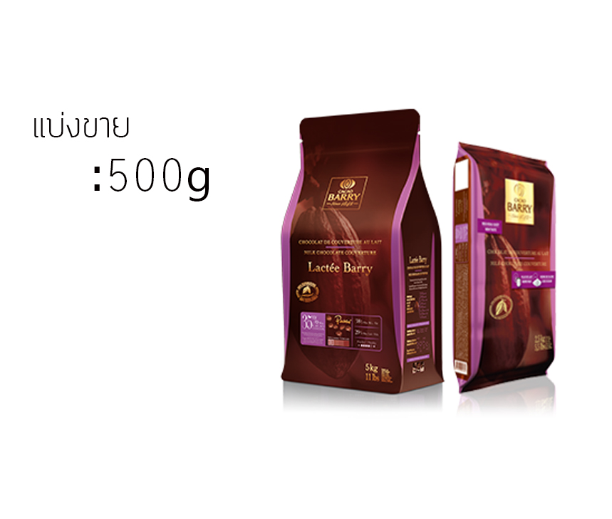 Cacao Barry Lactee Barry 35.3% (แบ่งขาย 500 g)