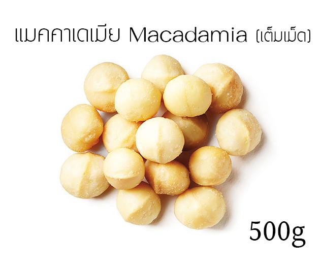 แมคคาเดเมีย Macadamia 500 กรัม
