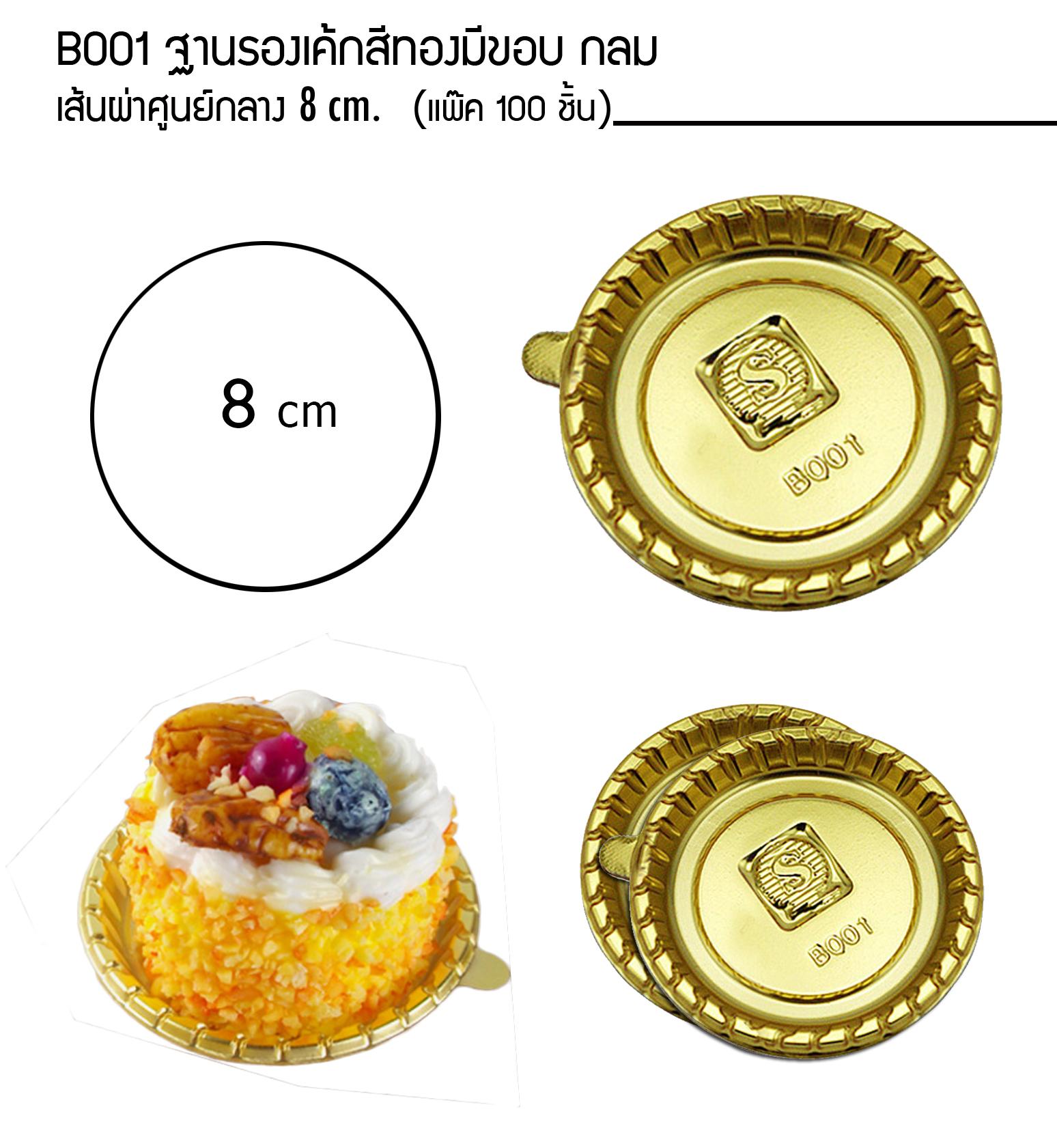 B001 ฐานรองเค้กสีทอง มีขอบ (แพ๊ค 100 ชิ้น) 8 cm.