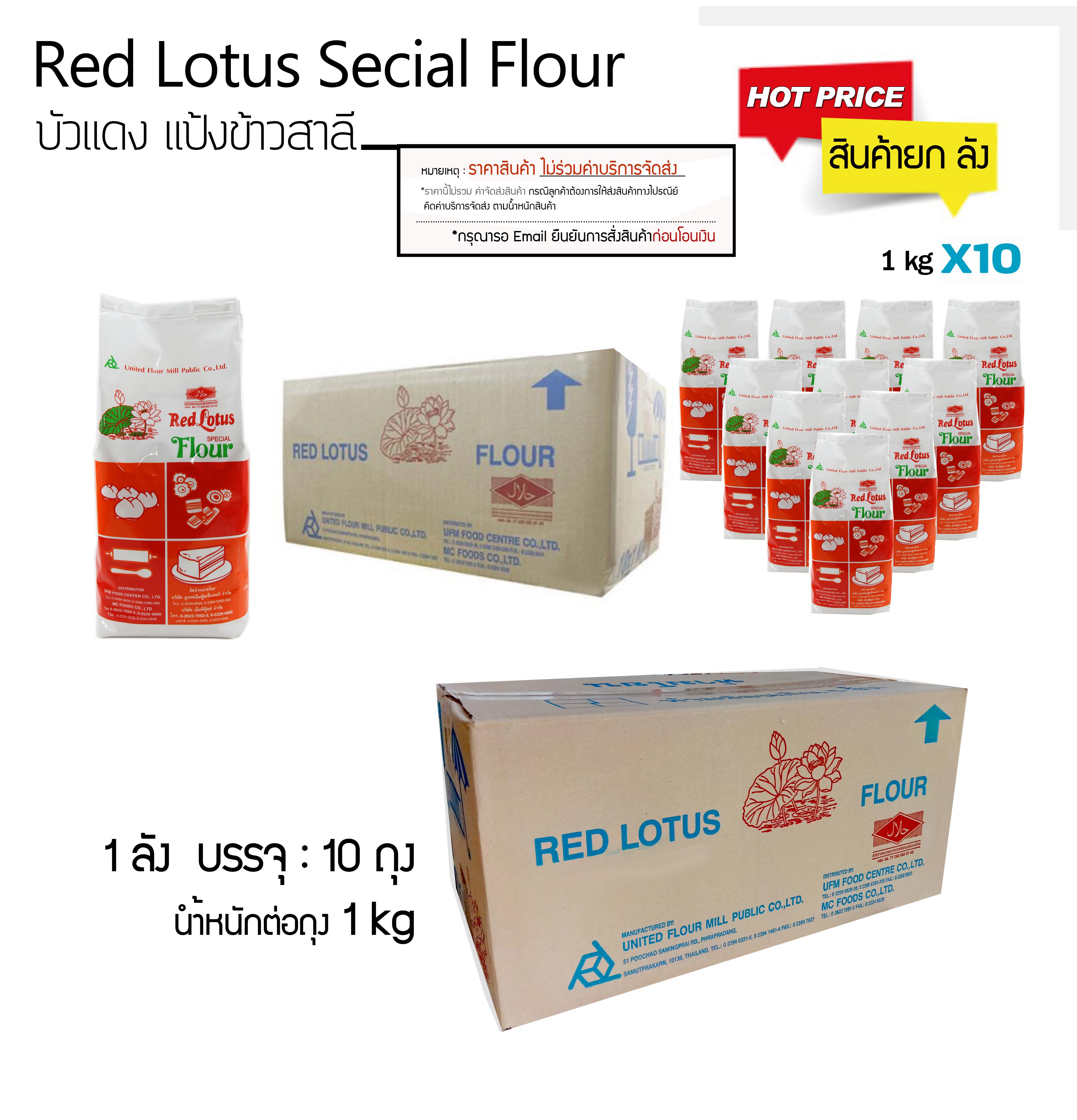 Red Lotus Secial Flour / บัวแดง แป้งข้าวสาลี (ลัง X 10 ถุง)