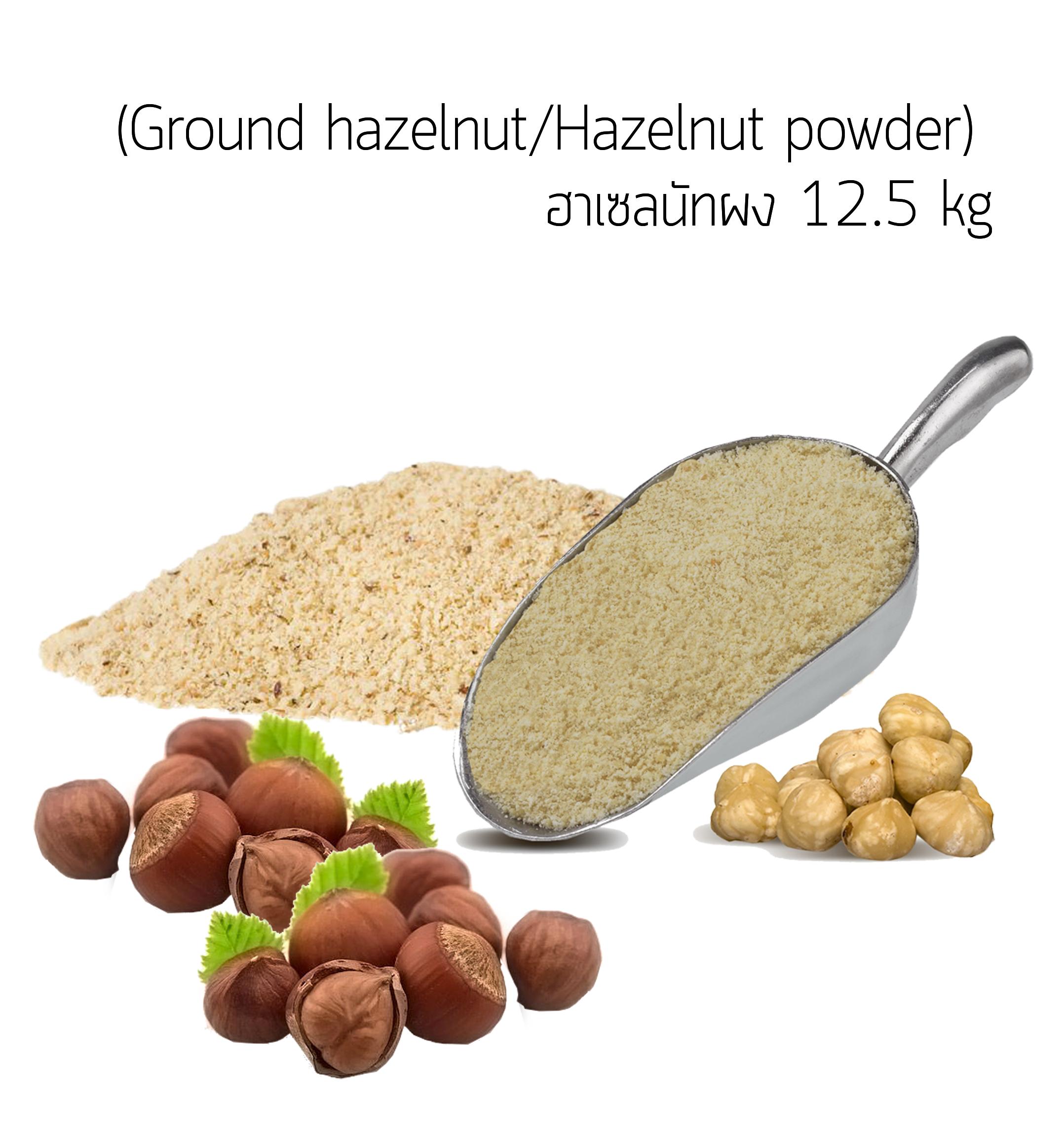ผงฮาเซลนัท นำเข้า USA (Ground hazelnut/Hazelnut powder) 12.5 kg