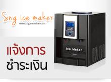 Sng ice maker www.sngicemaker.com แจ้งการ ชำระเงิน