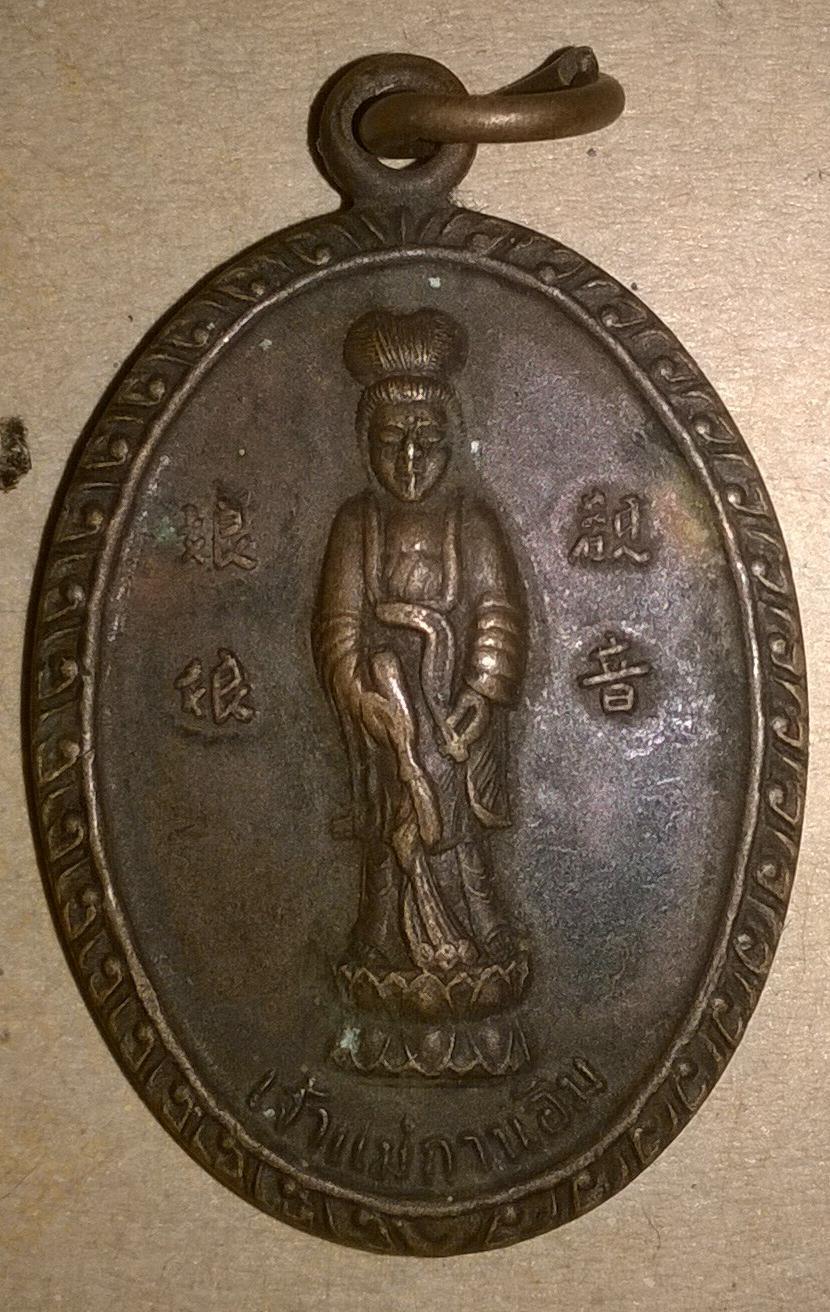 เหรียญเจ้าแม่กวนอิม วัดเขาวงพระจันทร์